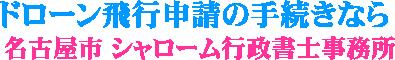 東海3県のドローン申請
