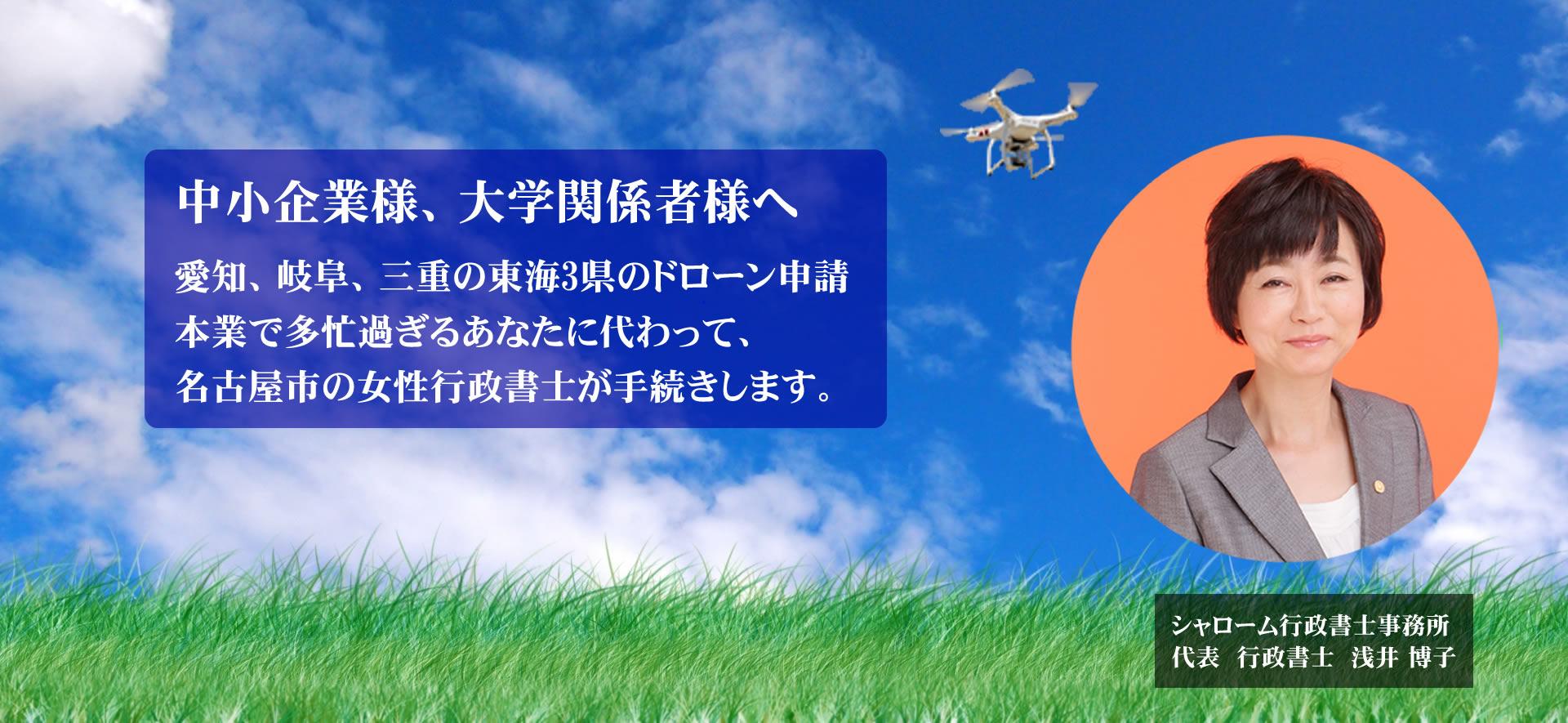名古屋市ドローン申請